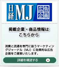 日経MJ企画